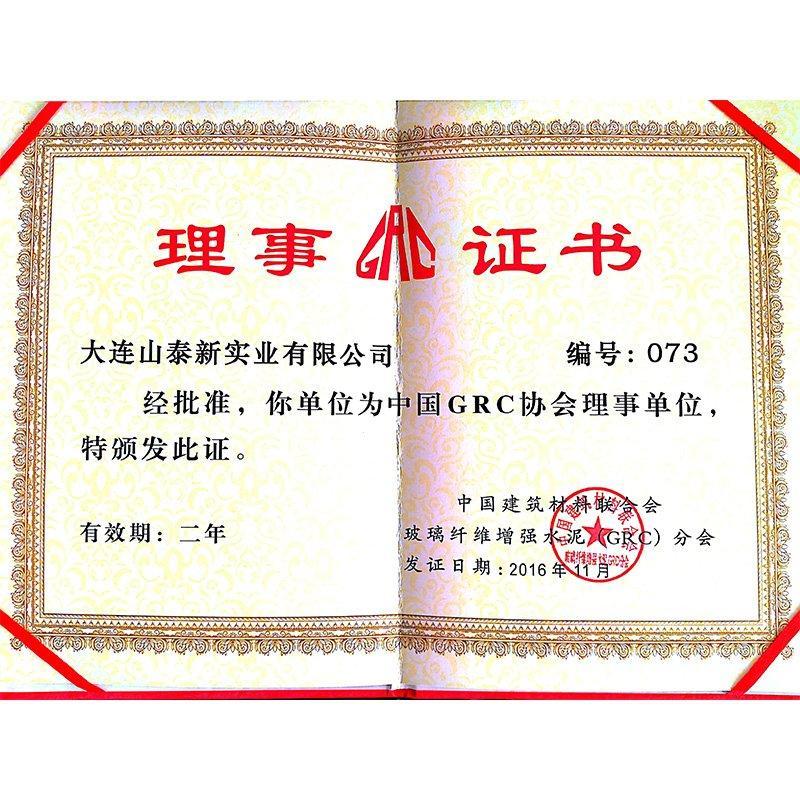 Membership Certificate of China GRC Asoociation