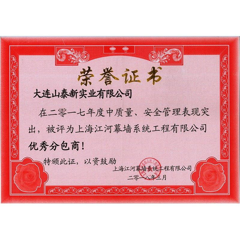 Certificate of Outstanding Sub-contractor with Shanghai Jiangho Curtain Wall System Engineering Co.Ltd