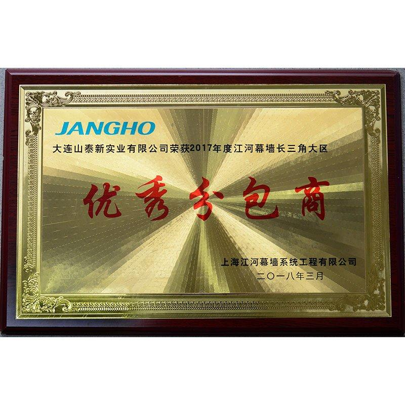 Prize Certificate of Outstanding Sub-contractor